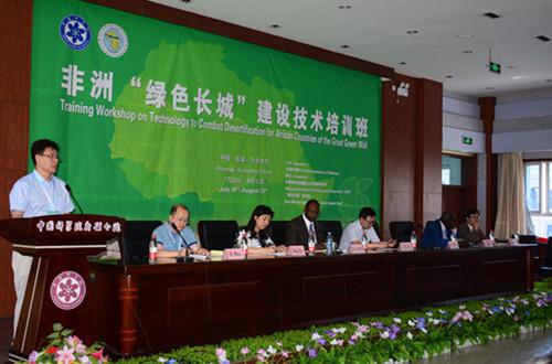 """新疆生地所举办非""""洲绿色长城""""建设技术培训班"""