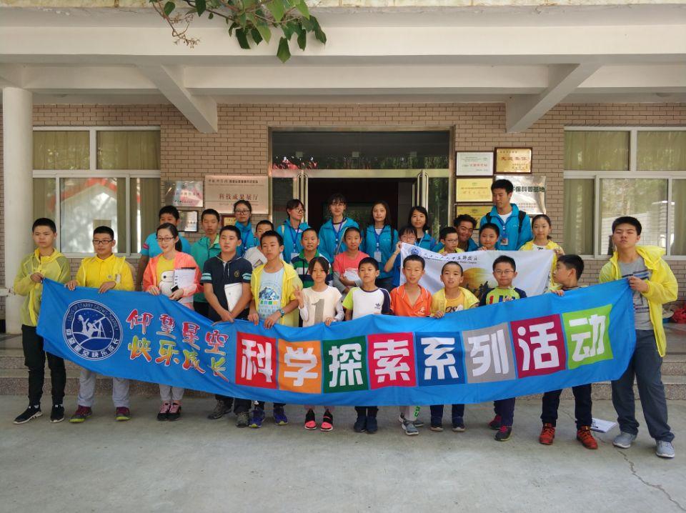 北京海淀区科协师生到沙坡头站进行科学探索系列活动