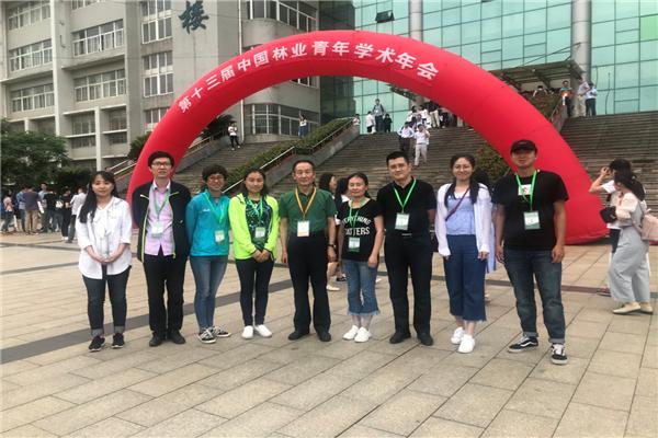 大兴安岭生态站团队成员参加青年林业学术会议
