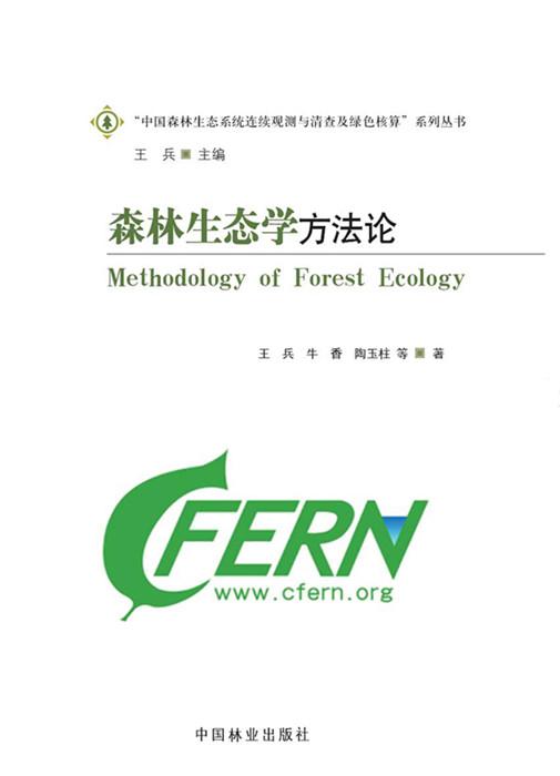 《森林生态学方法论》一书出版填补森林生态学科方法论空白