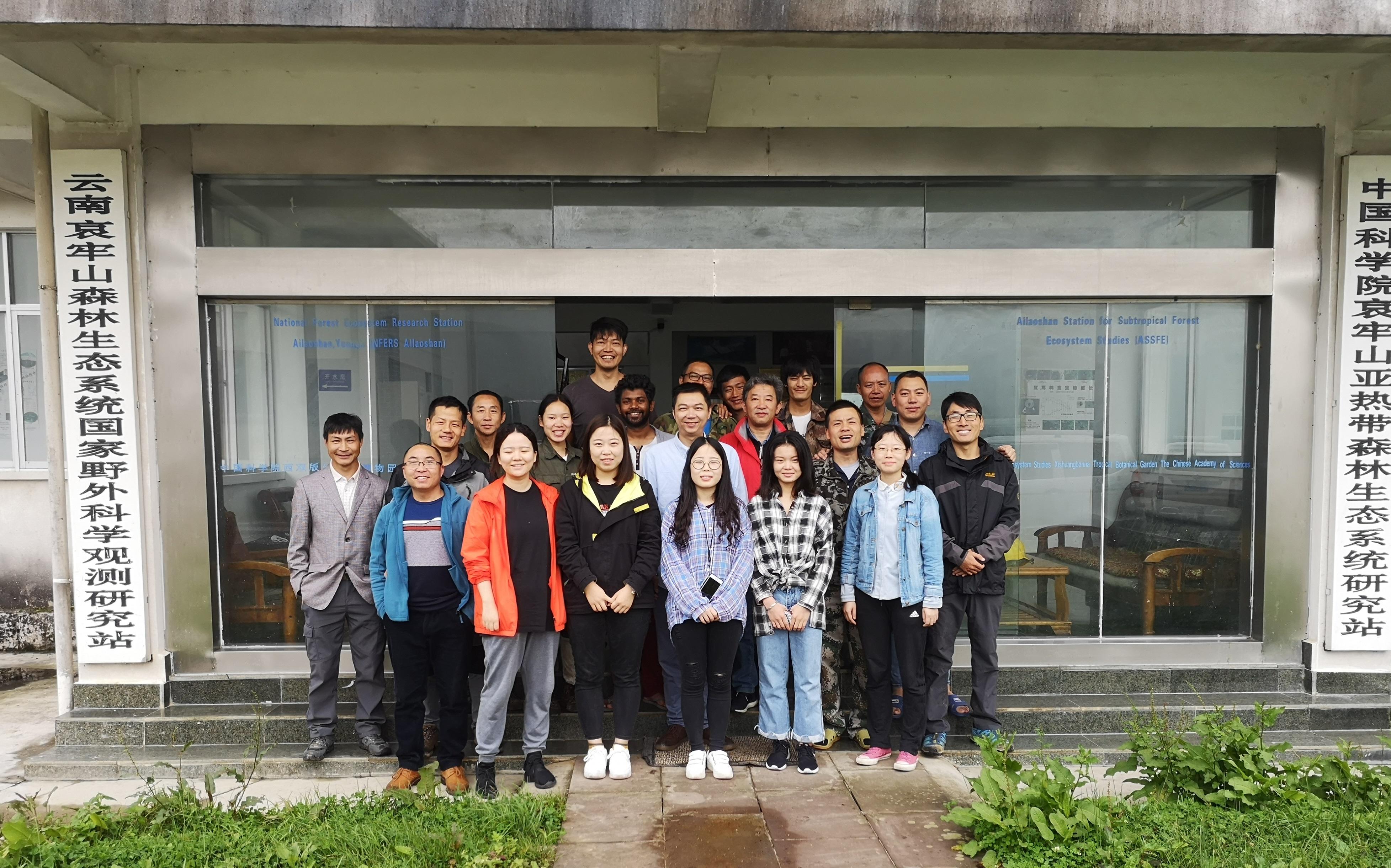 哀牢山生态站举行第二次青年学术交流活动