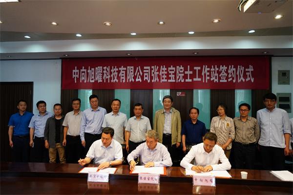 中向旭曜科技有限公司张佳宝院士工作站在南京签约