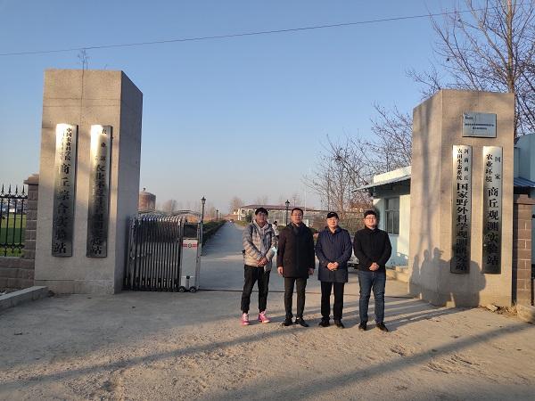 河南省农业科学院植物营养与资源环境研究所专家到商丘站开展调研活动