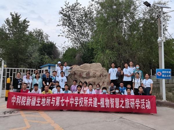 新疆生地所《植物智慧之旅》研学旅行活动举办