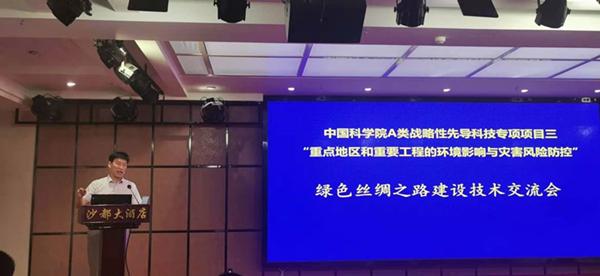 中科院A类战略性先导科技专项项目三召开绿色丝绸之路建设技术交流会