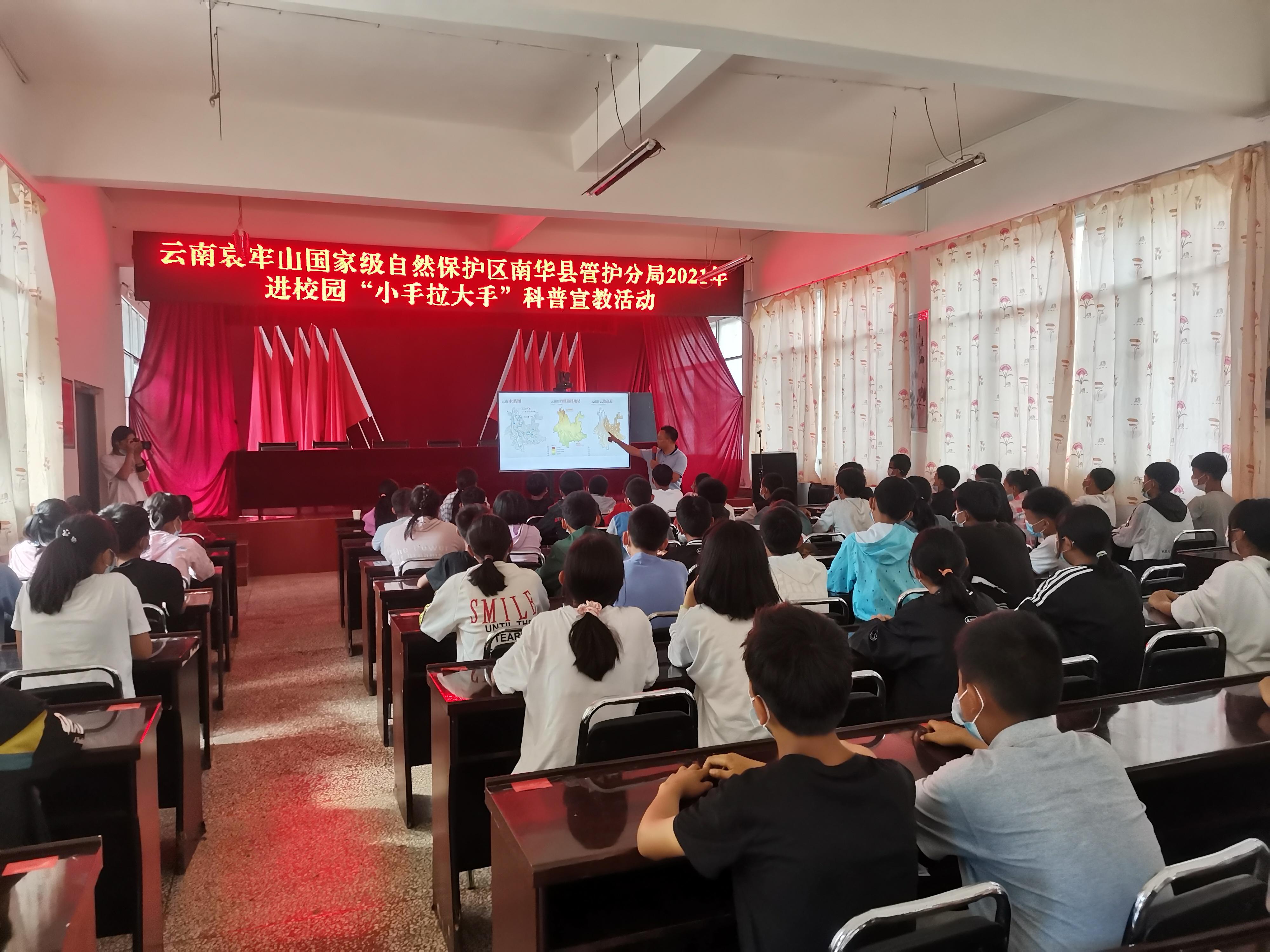 哀牢山生态站和楚雄管护局联合开展专题科普宣教活动