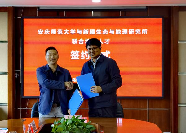 新疆生地所与安庆师范大学开展合作